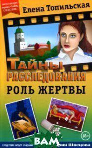 Топильская Елена Валентиновна Роль жертвы