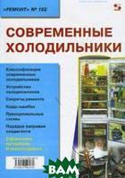 Тюнин Николай Современные холодильники