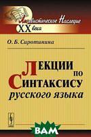 О. Б. Сиротинина Лекции по синтаксису русского языка. Учебное пособие