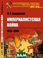 Покровский М.Н. Империалистская война. 1915-1930