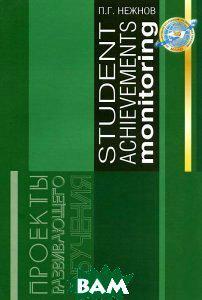 Тесты SAM (Student Achievements Monitoring). Основания, устройство, применение