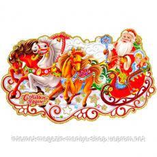 Плакат Дед Мороз на санях 8302–2