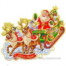 Плакат Дед Мороз на санях 8305–1