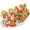Плакат Дед Мороз на санях 8305–3
