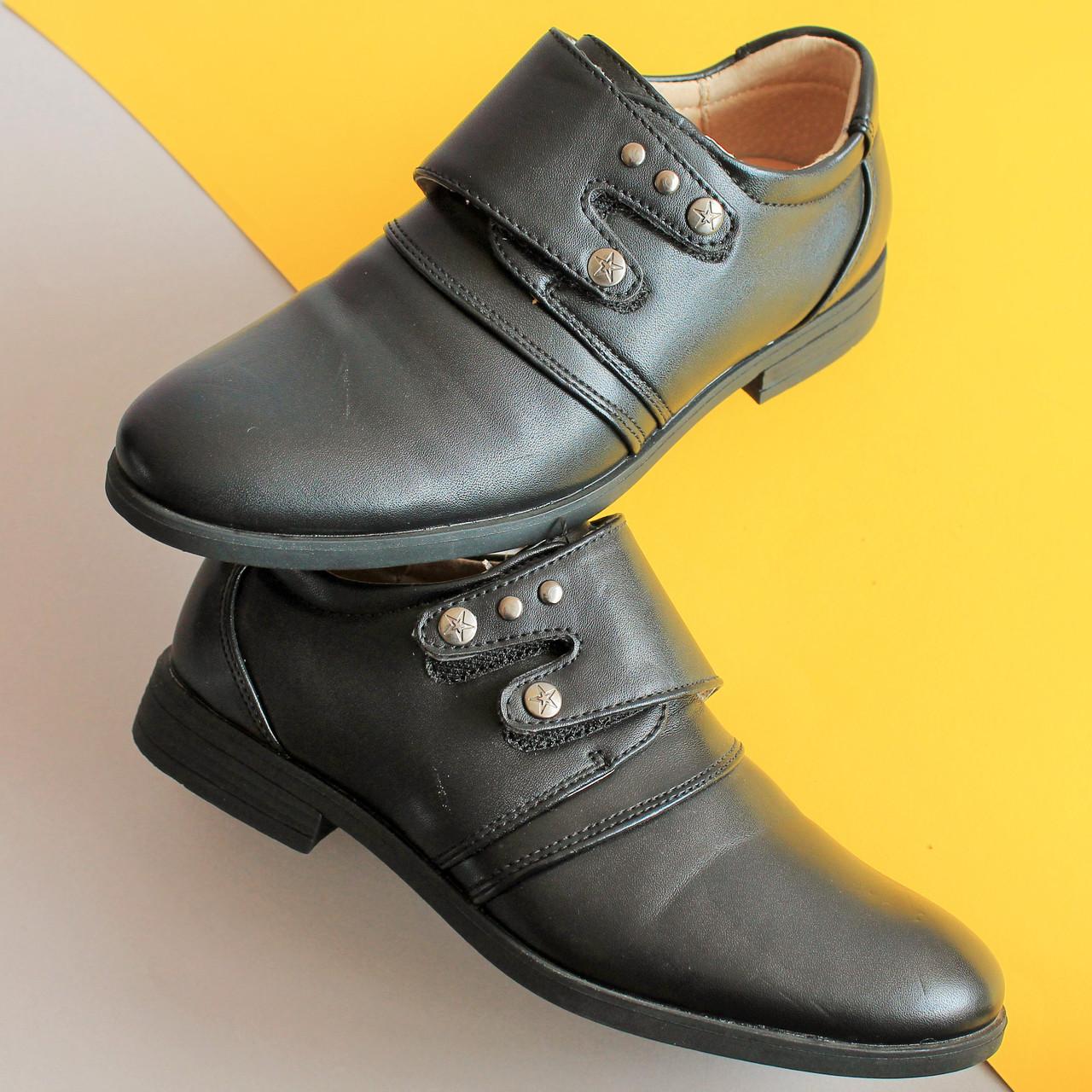 Туфли подростковые на мальчика, детская школьная обувь тм Том.м р.36,37,38