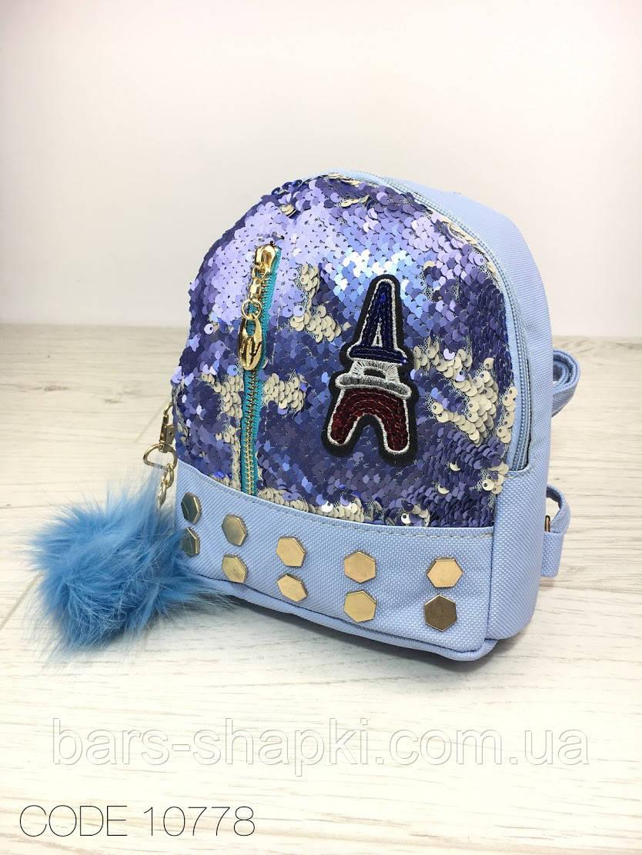 Рюкзак с пайетками двухсторонними и меховым помпоном.