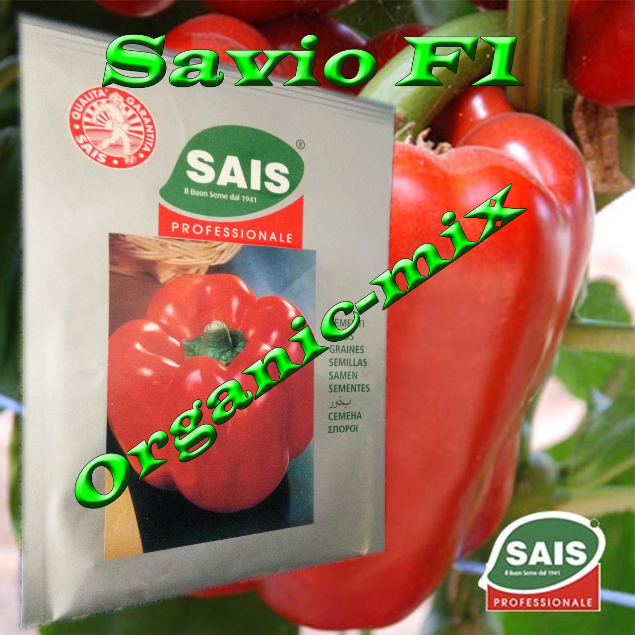 Перец сладкий ранний красный САВИО F1 / SAVIO F1, проф. пакет 100 семян ТМ Sais (Италия)