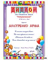 """Детский именной диплом о присвоении звания """"Первоклассник"""""""