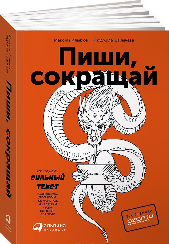 М. Ильяхов, Л.Сарычева. Пиши, сокращай