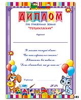 """Дитячий диплом про присвоєння звання """"Першокласник"""""""