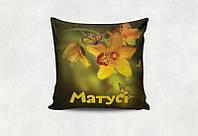 Сувенирная подушка Матусі