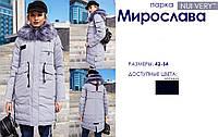 Зимняя женская парка-куртка Мирослава