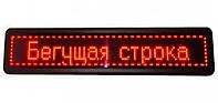 Бегущая Строка Вывеска LED табло 167 * 23 см красная Red
