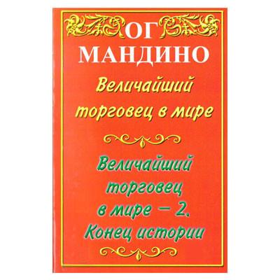 Ог Мандино. Величайший торговец в мире