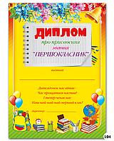"""Диплом о присвоении звания """"Первоклассник"""" - """"Школа"""""""