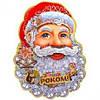 Плакат лицо Деда Мороза укр. 5308–2