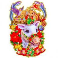 Плакат новогодние олени укр. 9322–1