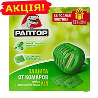 Комплект от комаров: электрофумигатор + пластины 12шт Раптор