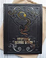 """Подарочная книга """"Афоризмы великих врачей"""" , в кожаном переплете."""