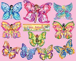 """Дитячий оформлювальний набір прикрас на скотчі """"Феї-Метелика""""(10 елементів)"""