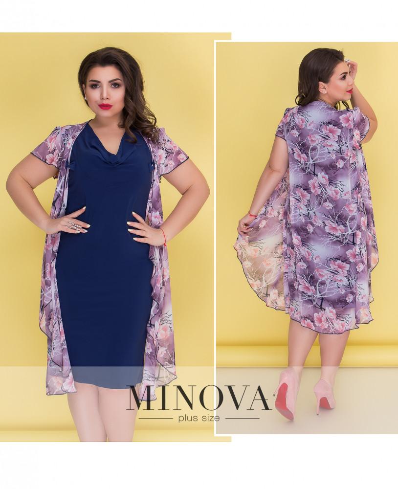Платье по фигуре  с длинной накидкой большой размер 54-64 цвет синий