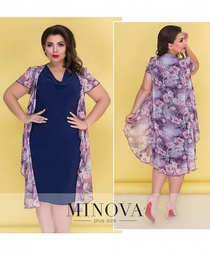 Платье по фигуре  с длинной накидкой большой размер 54-64 цвет синий, фото 2