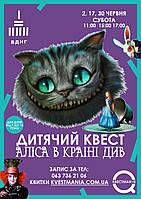 """30 червня. Дитячий квест """"Аліса"""" на ВДНГ"""