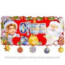 Плакат Дед Мороз и Снегурочка 9318–1