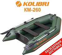 Kolibri KM-260 моторная 2-местная