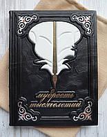 """Подарочная книга """"Мудрость тысячелетий"""". Ручная работа в кожаном переплете."""