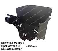 Защита картера двигателя и КПП Рено Мастер (2010-) RENAULT Master