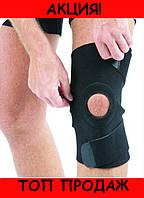 Kosmodisk support Knee Support (Космодиск для колена) наколенник!Хит цена, фото 1