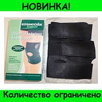 Kosmodisk support Knee Support (Космодиск для колена) наколенник!Розница и Опт