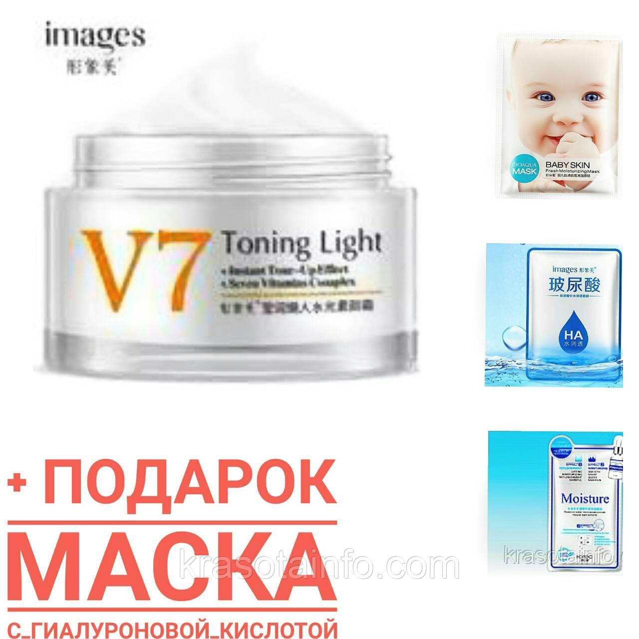 Крем V7 с витаминами, гиалуроновой кислотой -Toning Light Images50g