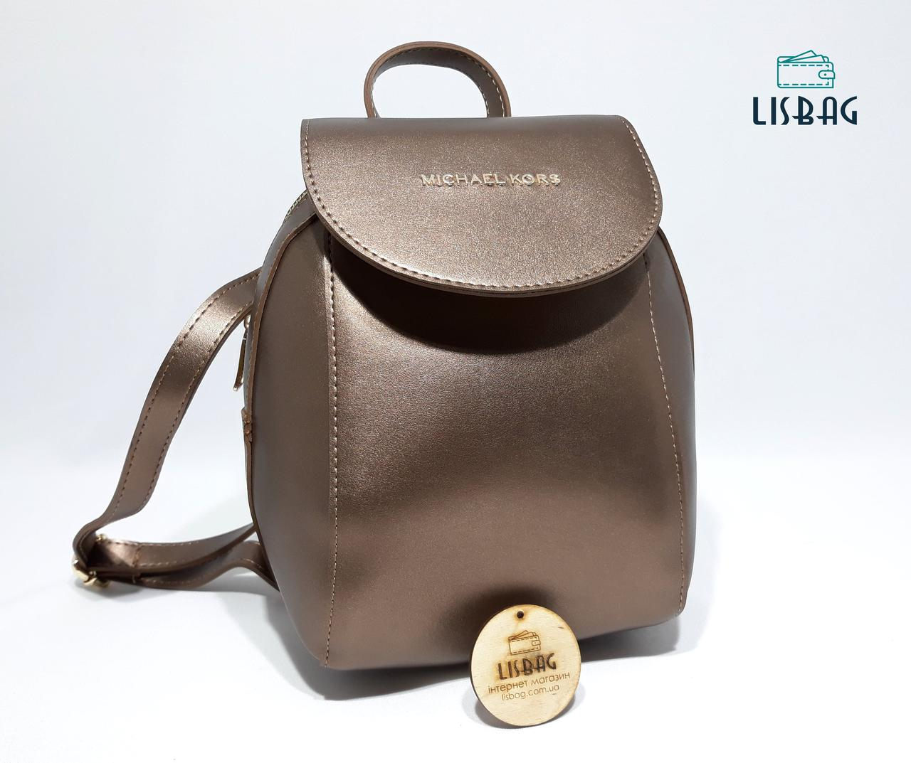 3ff443e1fb63 Бронзовый рюкзак Michael Kors эксклюзивный рюкзак-сумка Michael Kors копия  люкс - Интернет магазин Lisbag