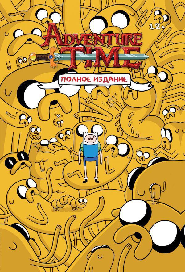 Время Приключений (Adventure Time). Полное издание. Том 1