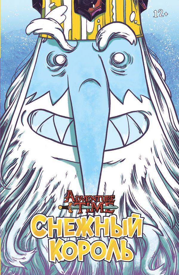 Время Приключений (Adventure Time). Снежный король