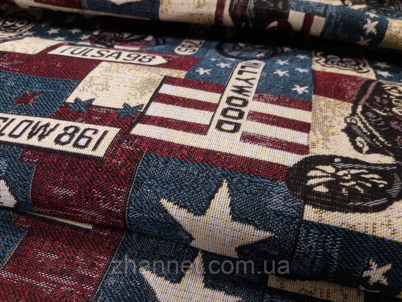 Ткань гобелен Rout 280 см (193941)