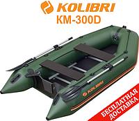 Kolibri KM-300D Профи 4-х местная моторная лодка