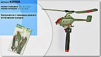 Вертолет на запускB2000B