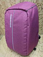Рюкзак антивор спортивный городской в стиле SWISSGEAR фиолетовый