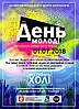Скоріше поспішай на День молоді та Holi Fest в Луцьку!