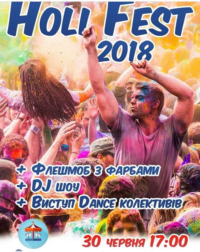 Скоріше поспішай на яскравий Holi Fest в Старобільську!