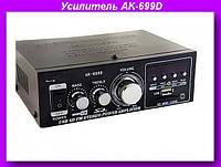 Усилитель AK-699D,Усилитель звука AK-699D MP3 FM USB караоке, звуковой усилитель,Стерео усилитель UKC