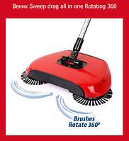 Автоматический двойной веник 360 Sweep!Опт