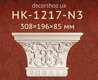 HK-1217-N3 Classic Home