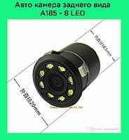 Авто камера заднего вида A185 - 8 LED!Опт
