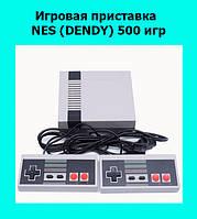 Игровая приставка NES (DENDY) 500 игр!Опт
