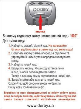 Инструкции к кодовым замкам