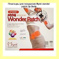 Пластырь для похудения Mymi wonder patch Up Body для талии и верхней части тела
